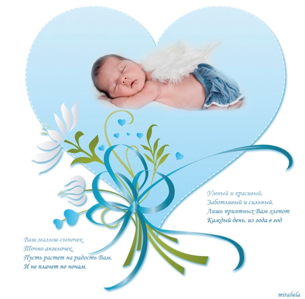 Поздравление маме с рождением сына 1 годиком